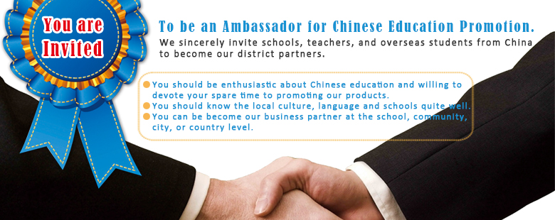 You are Invited To be an Ambassador for Chinese Education Promotion